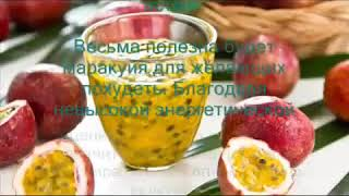 Какие витамины содержит Маракуйя