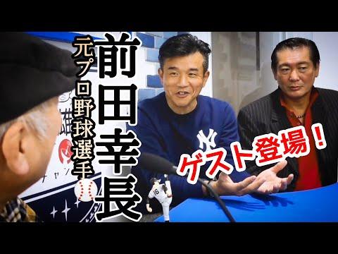 今回はスペシャルなゲストを迎え巨人の星を紹介! 元プロ野球選手で投手として活躍した前田幸長さんが好きな作品はやっぱり…!? 現役時代の...