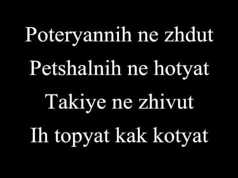 t.A.T.u. - Dangerous and Moving Romanized lyrics/Тату - Люди Инвалиды текст