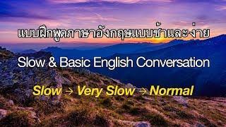 แบบฝึกพูดภาษาอังกฤษแบบช้าและง่าย