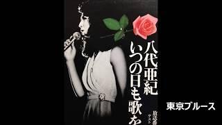八代亜紀さんがテナーサックス奏者のサム・テイラーさんの演奏で日本の...