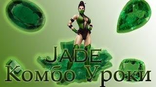 Mortal Kombat - Jade (комбо уроки)