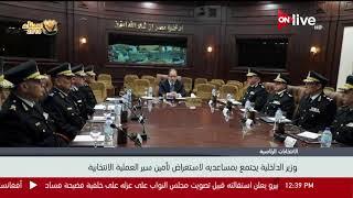 وزير الداخلية يجتمع بمساعديه لاستعراض تأمين سير العملية الانتخابية