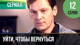 ▶️ Уйти, чтобы вернуться 12 серия | Сериал / 2013 / Мелодрама
