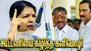 Kanimozhi About AIADMK Alliance | Anbumani, OPS | Elections