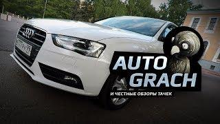 видео Audi A4 | Электротехническое оборудование | Ауди А4