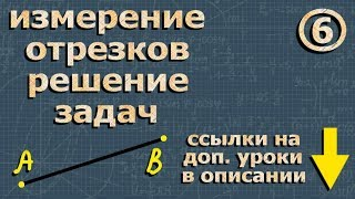 геометрия ИЗМЕРЕНИЕ ОТРЕЗКОВ 7 класс РЕШЕНИЕ ЗАДАЧ