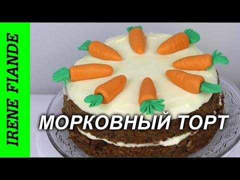 Недорогой рецепт Идеальный морковный торт. Торт с орехами, изюмом, корицей. Очень вкусно