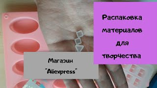 Еще один заказ с Алиэкспрессс (формы для эпоксидки и другие товары) // Оrder from aliexpress