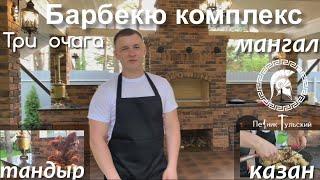 Печной комплекс из кирпича ручной формовки Казань мангал тандыр ,в беседке под ключ на заказ.