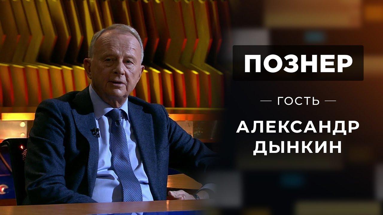 Познер. Выпуск от 16.11.2020 Гость Александр Дынкин.