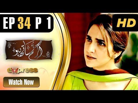 Agar Tum Saath Ho - Episode 34 - Express Entertainment Dramas