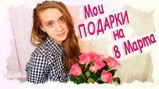 РАСПАКОВКА / МОИ ПОДАРКИ на 8 Марта