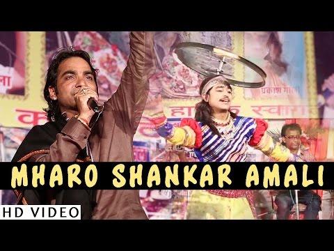 Mharo Shankar Amali   Shivji New Bhajan   Mahendra Singh Rathore   Full Video   Rajasthani Bhajan