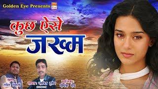 बेवफाई की सबसे दर्द भरी ग़ज़ल (Kuch Aise Zakhm Tune) - Tahir Chishti - Best Sad Songs