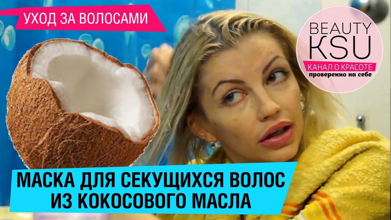Восстанавливающая маска для волос с кокосовым маслом в домашних .