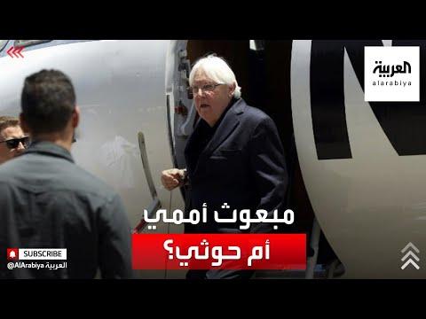 انتهاء مهمة غريفثس في اليمن.. سجل حافل بالفشل  - نشر قبل 5 ساعة