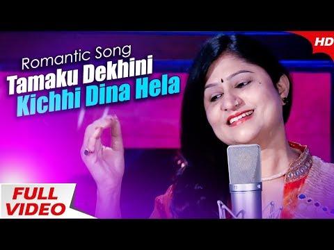 Tamaku Dekhini Kichhi Dina Hela |  New Odia Romantic Song | Namita Agrawal | Sidharth Music