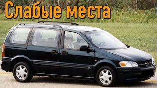 Opel Sintra недостатки авто с пробегом | Минусы и болячки Опель Синтра
