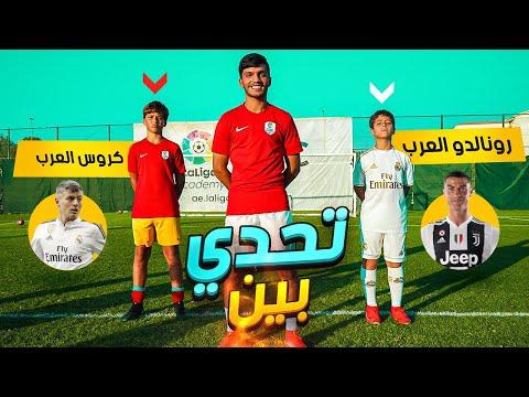 رونالدو العرب ضد كروس العرب !!   اكبر سلسلة انتصارات في تاريخ اليوتيوب على المحك 😱