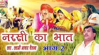 नरसी का भात भाग 2 || Narsi ka Bhat part 2 || स्वर स्वामी आधार चैतन्य || भारत प्रशिद्ध || kirsan bhat