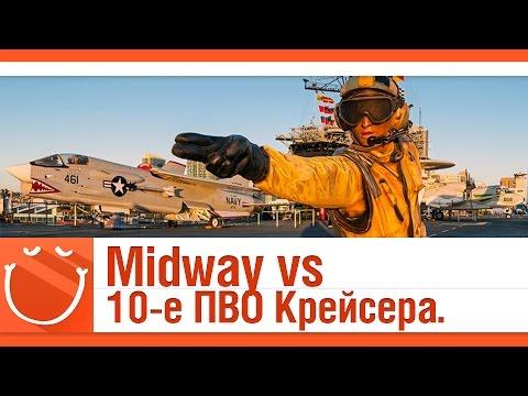 World Of Warships - Midway Vs 10-е ПВО Крейсера.