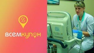 Всем купон. Клиника в Киеве