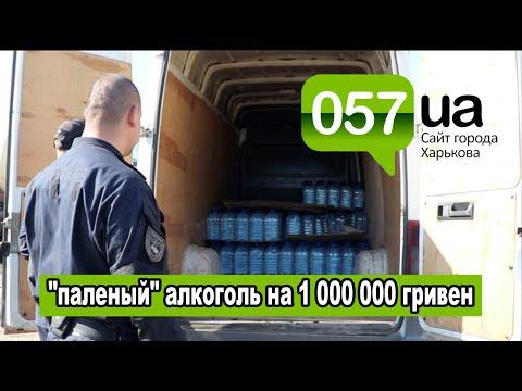 В Харькове подпольно производили элитный алкоголь на миллионы гривен