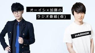 オーイシ×加藤のラジオ番組(仮) 第2回