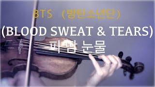 BTS 방탄소년단 피 땀 눈물 Blood Sweat Tears For Violin And Piano COVER