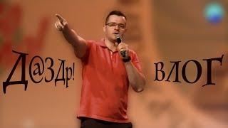 ДаЗДр! - София - Влог