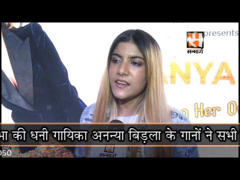 Ananya Birla Exclusive