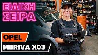 Δείτε το χρήσιμο βίντεο σχετικά με τη συντήρηση αυτοκινήτων