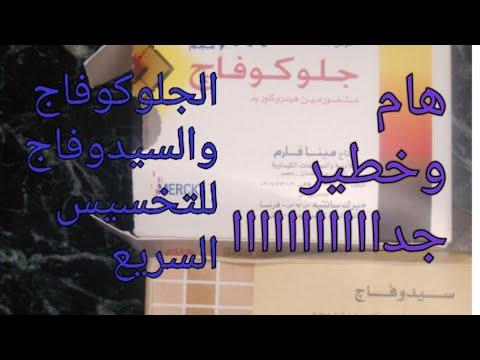 السيدوفاج/الجلوكوفاج اشهر دواء