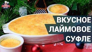 Как приготовить вкусное лаймовое суфле? | Готовим вкусно