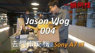 《Vlog》Sony A7 III 去門市交機  004【相機王】