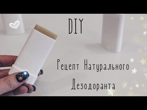 DIY НАТУРАЛЬНЫЙ ДЕЗОДОРАНТ СВОИМИ РУКАМИ // РЕЦЕПТ ДЕЗОДОРАНТА