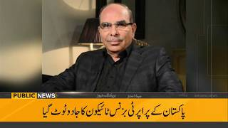 Public News Headlines | 12:00 AM | 12 December 2018