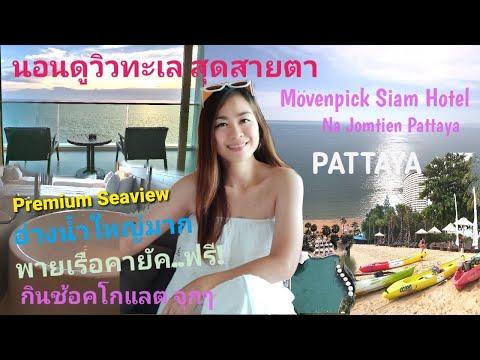 (Review ที่พักติดทะลพัทยา) โรงแรมเมอเวนพิค สยาม นาจอมเทียน Movenpick Siam Hotel Na Jomtien Pattaya