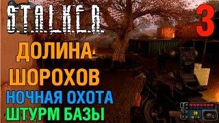 S.T.A.L.K.E.R. мод Долина Шорохов #3 Атака лагеря наемников, ночная охота. Прохождение.