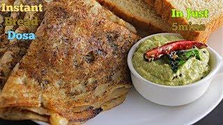 బ్రెడ్ దోశ| 5నిమిషాల్లో తయారయ్యే స్పాంజి బ్రెడ్ దోశ| Spongy Instant Bread Dosa| Best Dosa Breakfast