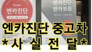 Sk엔카진단중고차사실팩트전달 SK엔카진단보증자동차 SK…