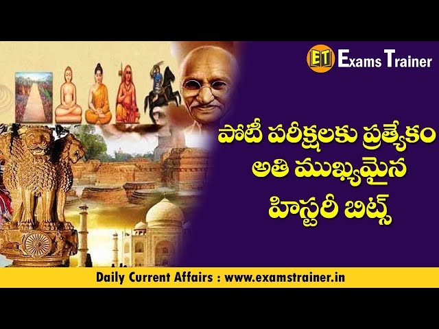 Indian History Practice Bits in Telugu for SI Constable for TSPSC and APPSC and Railway Exams