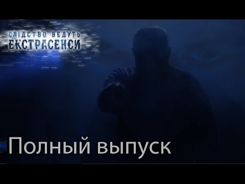 The investigation is conducted by psychics of Ukraine. New season