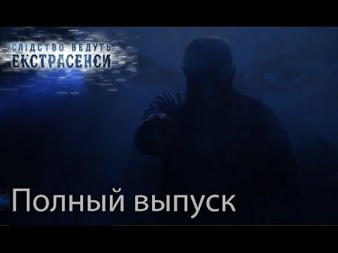 Следствие ведут экстрасенсы Украины Новый сезон