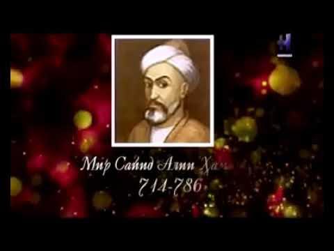 SHAH HAMDAN syed ali hamdani