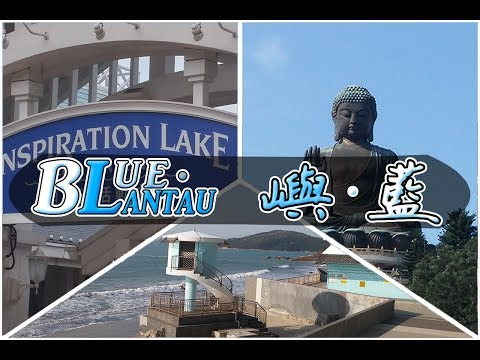嶼 ‧ 藍 帶您暢遊大嶼山 - Let's travel in Lantau with Blue ‧ Lantau