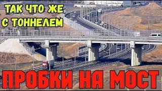 Крымский мост(29.07.2019) Пробки на мост Южный портал тоннеля-уже скоро?