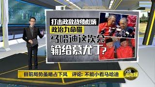 八点最热报 21/05/2020 不惜一切推翻慕尤丁   敦马:他会有很大的麻烦!