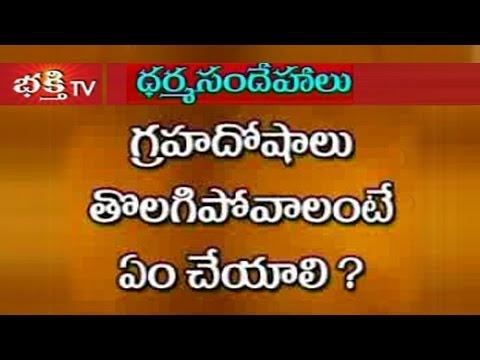 Graha Dosha Nivarana   Remedies   Dharma Sandehalu   Bhakthi TV